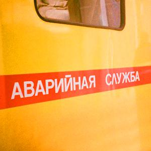 Аварийные службы Чкаловска