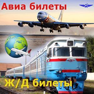 Авиа- и ж/д билеты Чкаловска