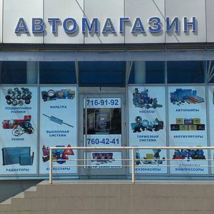 Автомагазины Чкаловска