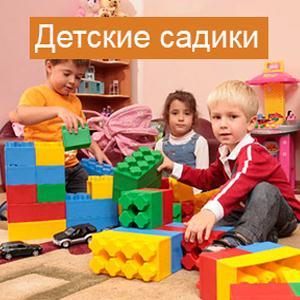 Детские сады Чкаловска