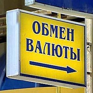 Обмен валют Чкаловска