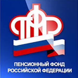 Пенсионные фонды Чкаловска