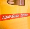 Аварийные службы в Чкаловске