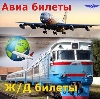 Авиа- и ж/д билеты в Чкаловске