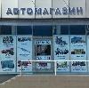 Автомагазины в Чкаловске