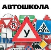Автошколы в Чкаловске
