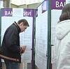 Центры занятости в Чкаловске