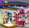 Детские магазины в Чкаловске