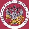 Налоговые инспекции, службы в Чкаловске