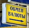 Обмен валют в Чкаловске