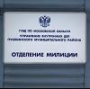 Отделения полиции в Чкаловске