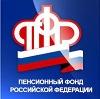 Пенсионные фонды в Чкаловске