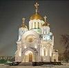 Религиозные учреждения в Чкаловске