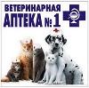 Ветеринарные аптеки в Чкаловске