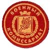 Военкоматы, комиссариаты в Чкаловске