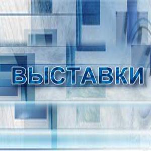 Выставки Чкаловска