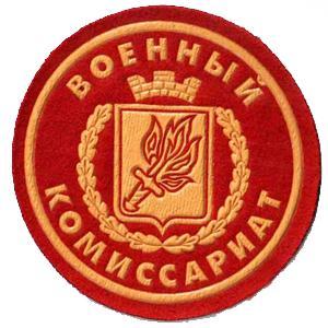 Военкоматы, комиссариаты Чкаловска